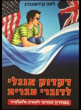 ספר - דקדוק אנגלי לדוברי עברית