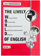 Book - The Lively World of English - Book-I